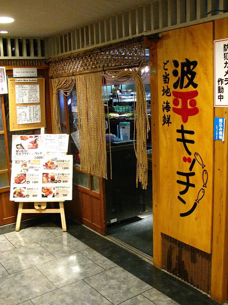 2014_10_27 広島:波平キッチン010