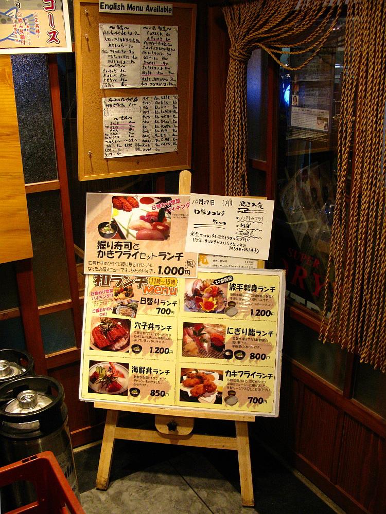 2014_10_27 広島:波平キッチン011
