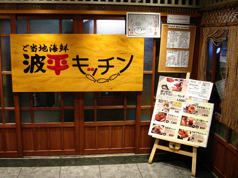 2014_10_27 広島:波平キッチン007