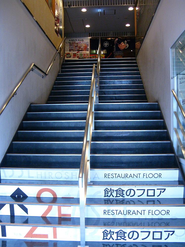 2014_10_27 広島:波平キッチン061