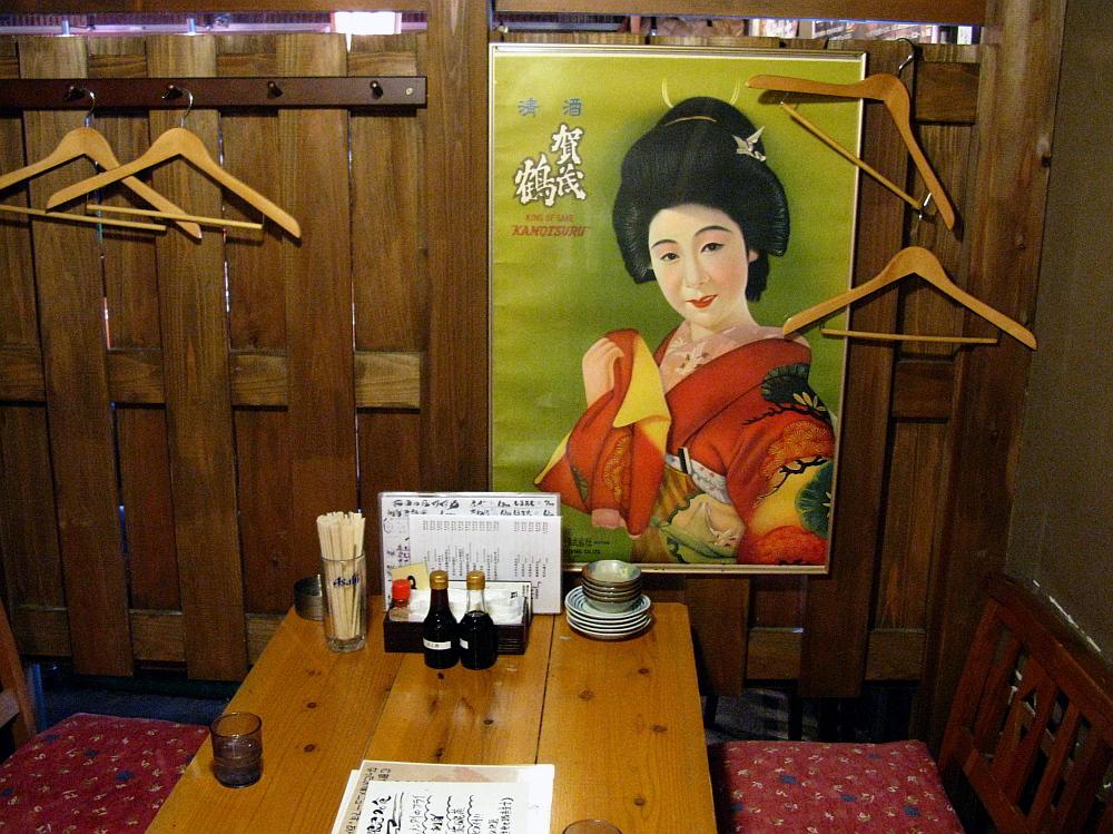 2014_10_27 広島:波平キッチン016