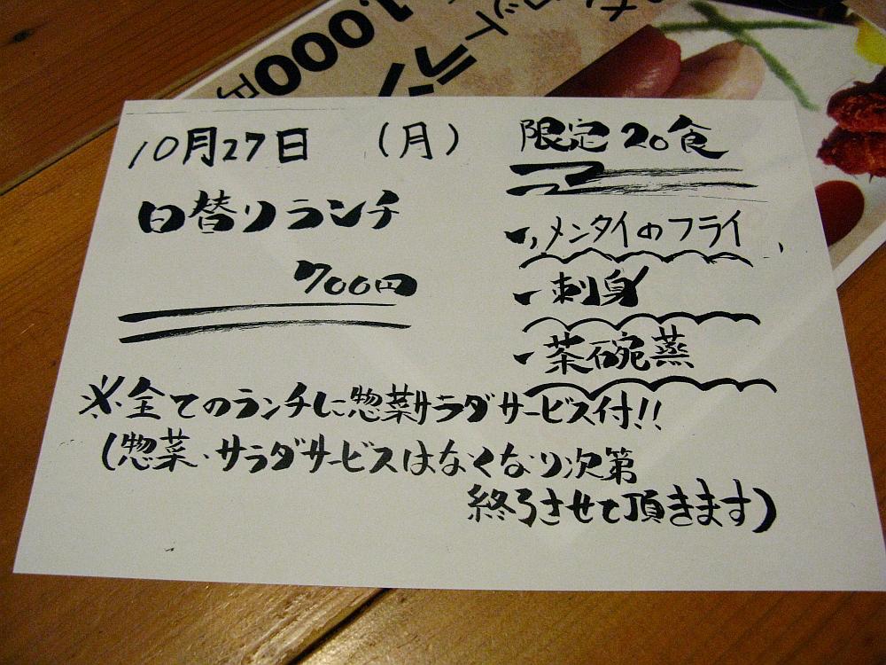 2014_10_27 広島:波平キッチン015