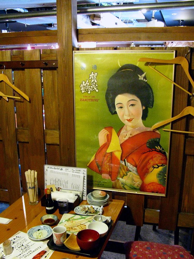 2014_10_27 広島:波平キッチン059