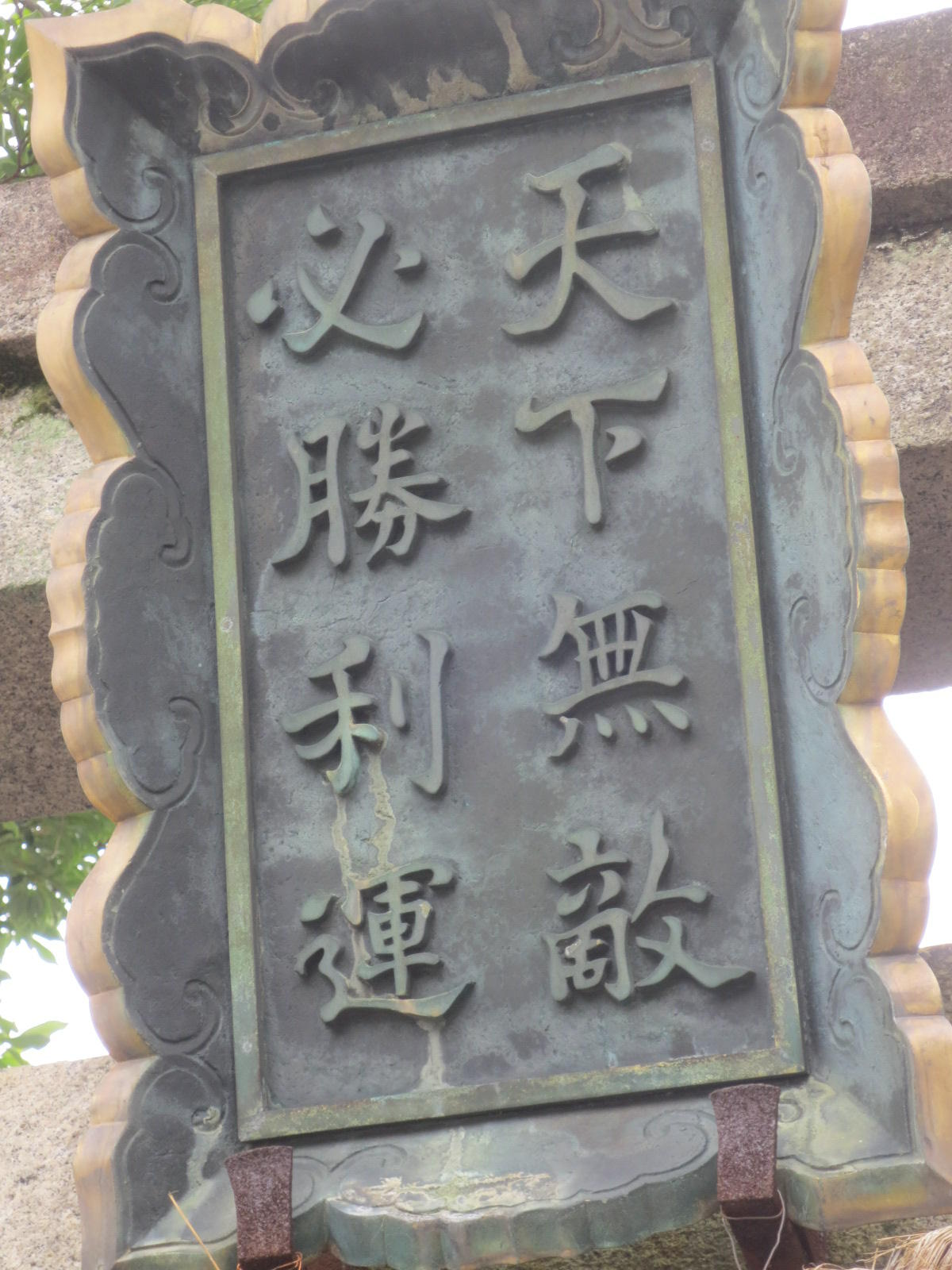 霊光院天満宮 (2)
