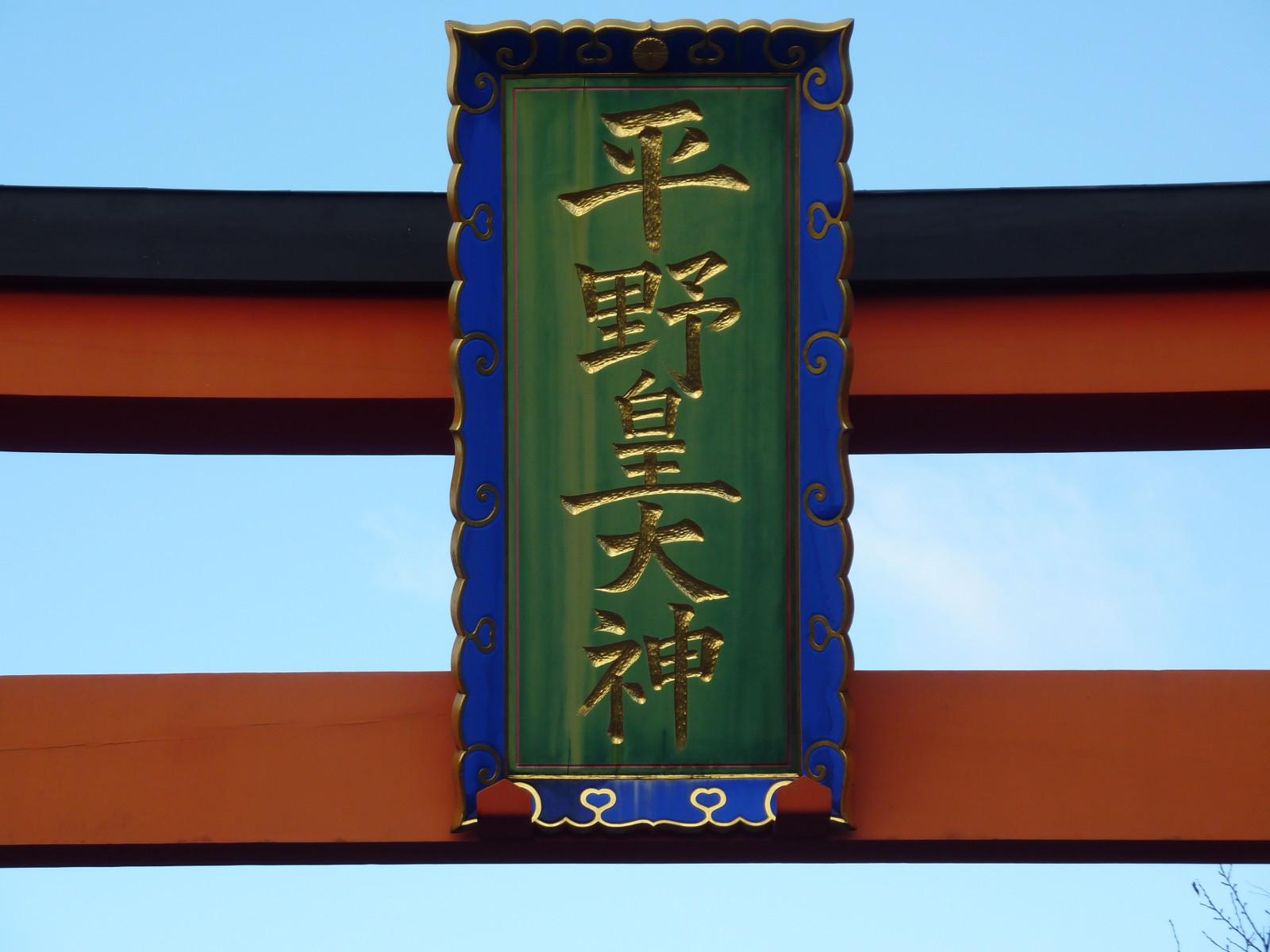 平野皇大神 (1)