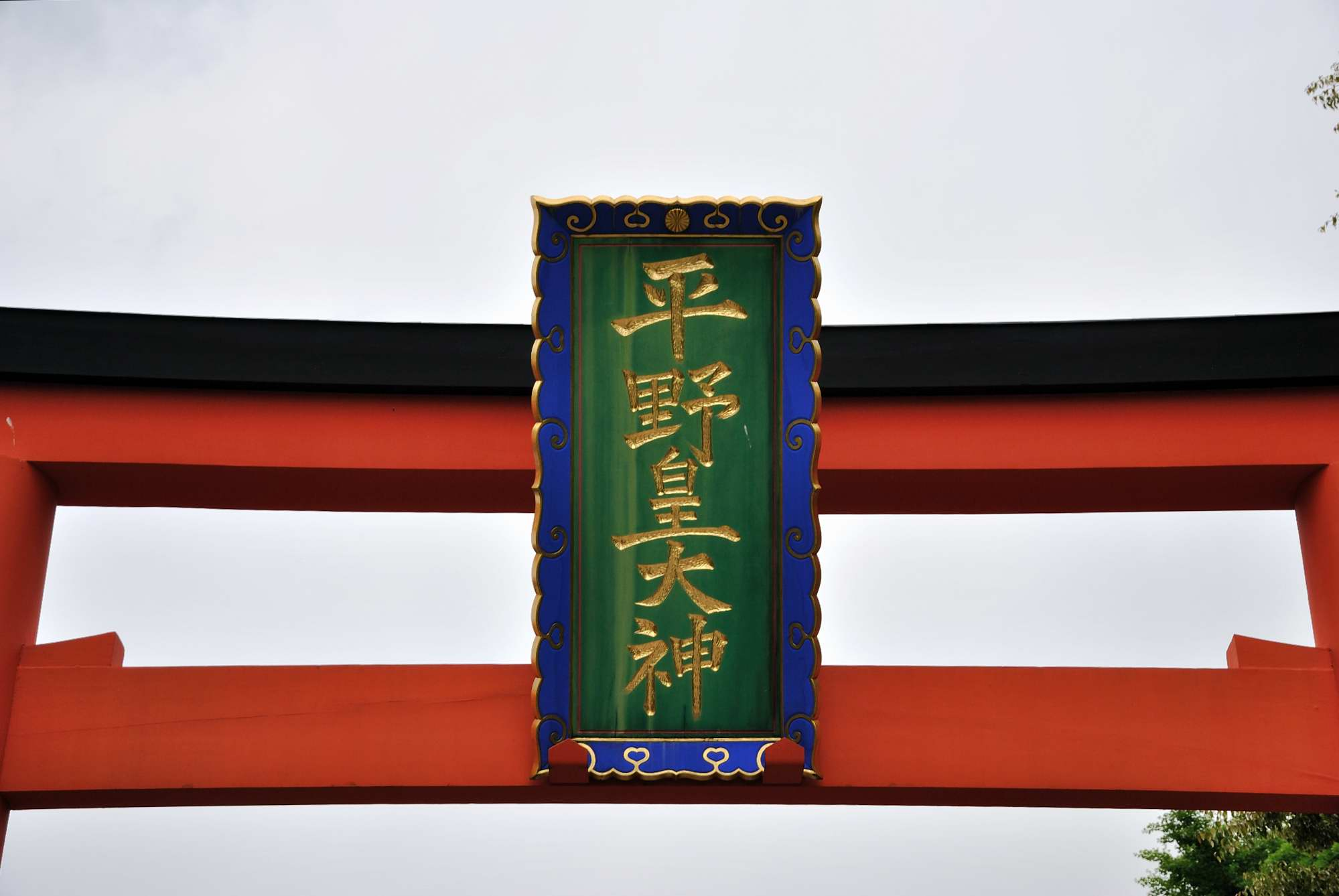 平野皇大神 (3)