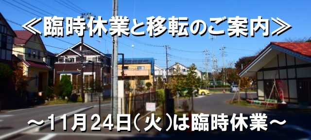 移転のお知らせ(1)