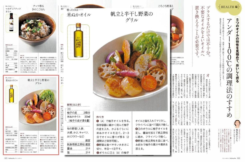オイリストの地曳直子さんのレシピ