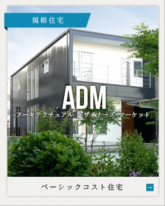 ADM アーキテクチュアル デザイナーズ マーケット 規格住宅 ベーシックコスト住宅