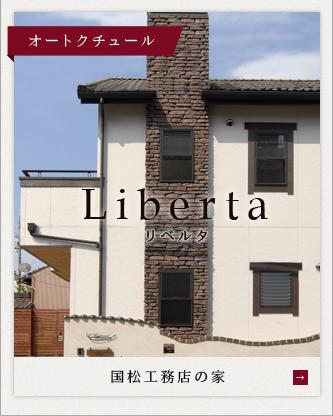 Liberta リベルタ オートクチュール 国松工務店の家