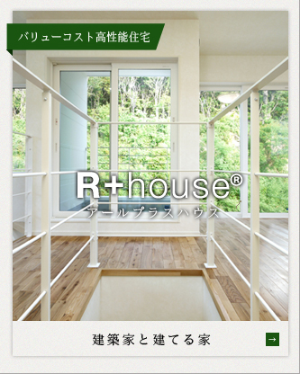 R+house アールプラスハウス バリューコスト高性能住宅 建築家と建てる家