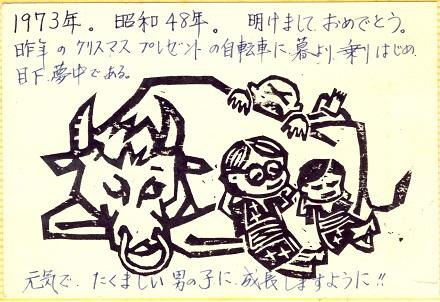 2うし1973