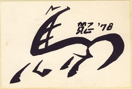 7うま1978