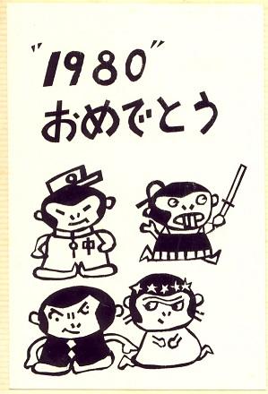 9さる1980