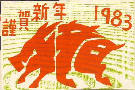 12いのししs1983
