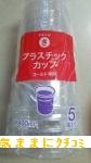 西友 きほんのき プラスチックカップ 5個 画像