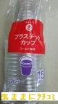 西友 きほんのき プラスチックカップ 15個 画像