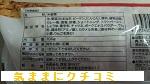 西友 きほんのき カレーピラフ 冷凍食品 画像②