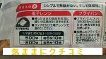 西友 きほんのき カレーピラフ 冷凍食品 画像⑤