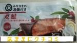 西友 みなさまのお墨付き 焼鮭 画像