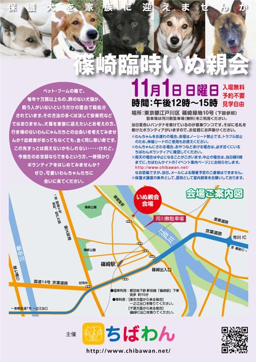 event-151101-shinozakirinji_poster_01.jpg