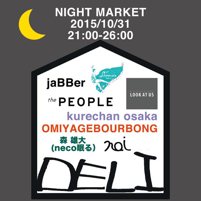 night_market_640.jpg