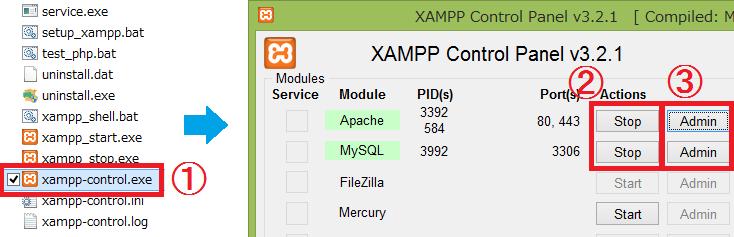 XAMPP設定ごとPCを移動する_04