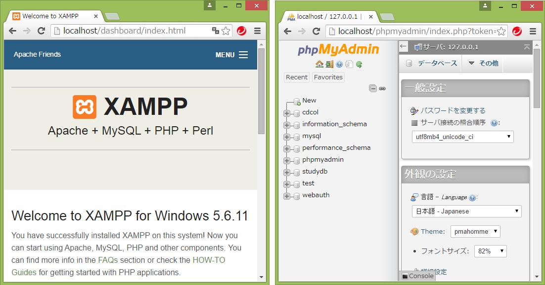 XAMPP設定ごとPCを移動する_05