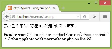 PHPのアクセス修飾子_01