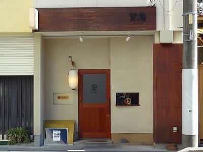 豆庵のお店の外観