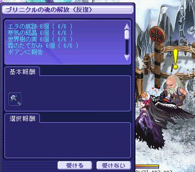 ブリニクル→真・ブリ4