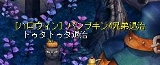 ハロウィン10