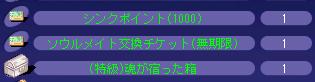 ソウルリンク報酬4