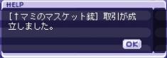 11月7日マミマスケ2