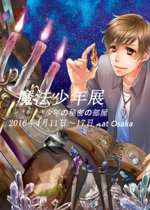 魔法少年展大阪縮小画像