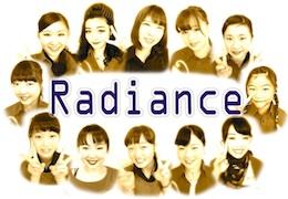 ラディアンス20151111(260×180)