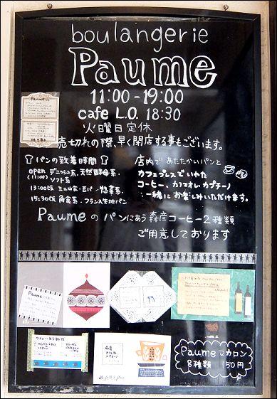 札幌パン2