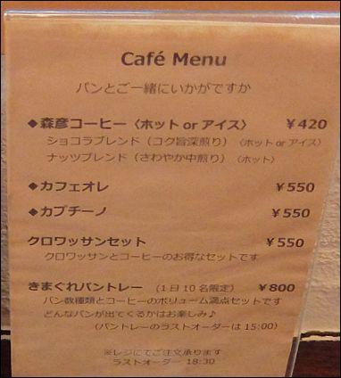 札幌パン6