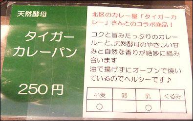 札幌パン14