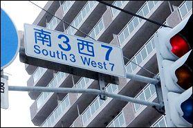 札幌パン16