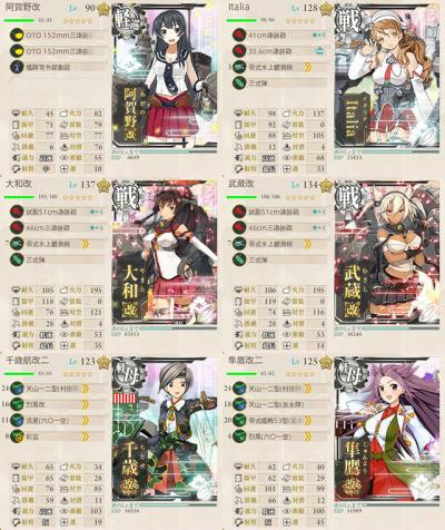 E4_ギミック解除用第一艦隊 - コピー