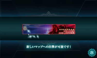 kancolle_20151119-202536508.png