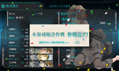 kancolle_20151120-020104100.png