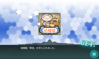 kancolle_20151120-020129441.png