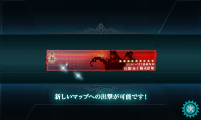 kancolle_20151120-020258059.png