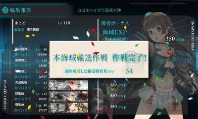 kancolle_20151121-175657530.png