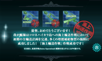 kancolle_20151121-175842145.png