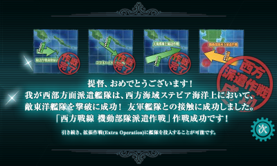 kancolle_20151124-043146606.png
