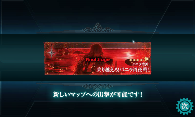 kancolle_20151124-043152461.png