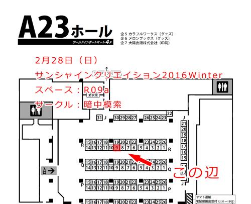 SC2016w配置図